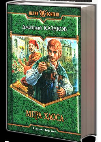 Дмитрий Казаков Мера хаоса купить