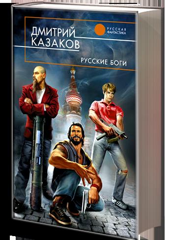 Дмитрий Казаков Русские боги купить