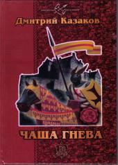Dmitrij_Kazakov__Chasha_gneva