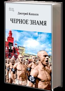 Дмитрий Казаков Черное знамя купить