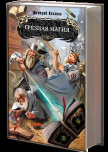 Дмитрий Казаков Грязная магия