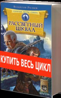 rusanov-severa