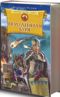 rusanov_burya