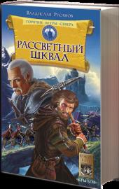 rusanov_shkval