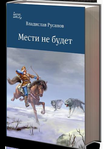 русанов владислав все книги торрент